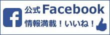 公式Facebookページ 社内情報や採用情報などをチェック