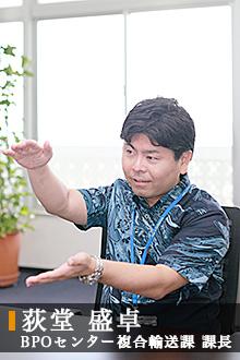 荻堂 盛卓 BPOセンター 複合輸送課 課長 名護市