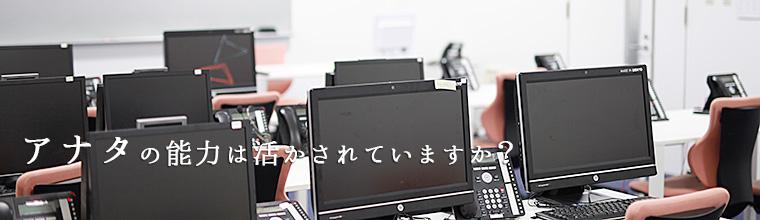 名護イーテクノロジー採用情報 名護市 就職情報 仕事