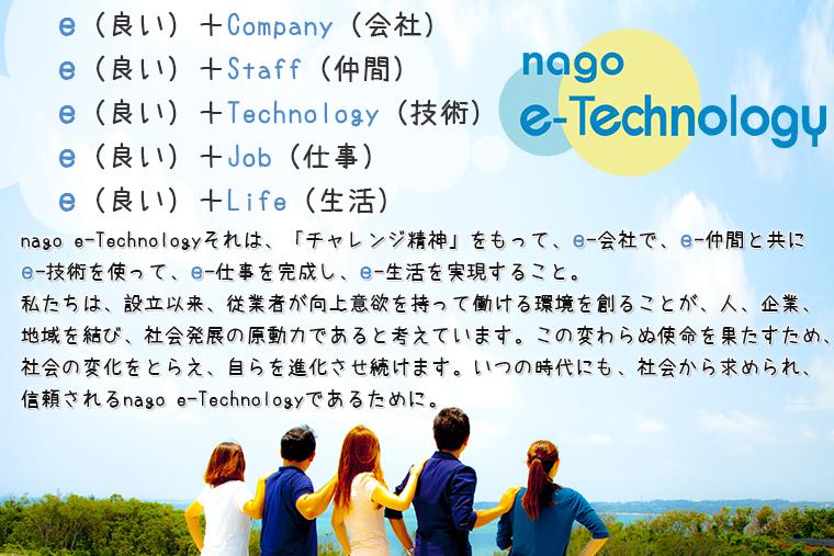私たちが働くうえで大切にしていること e-会社で、e-仲間と共に、e-技術を使って、e-仕事を完成し、e-生活を実現する