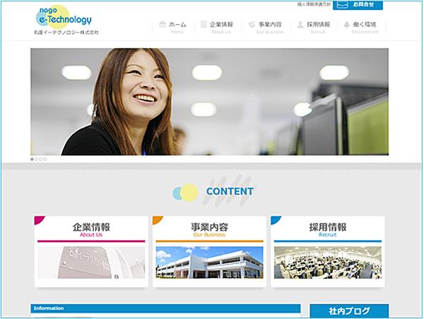 名護イーテクノロジー ホームページをリニューアル